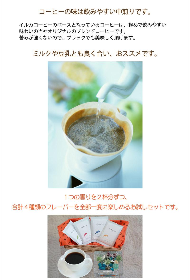 イルカコーヒー・フレーバーコーヒーお試しセット