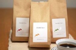 画像1: イルカコーヒー200g*3個セット(送料無料・レターパックお届け)