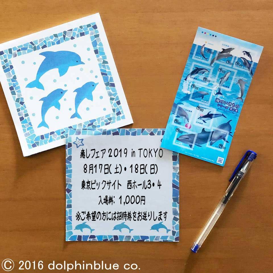 イルカの切手とイルカの便箋